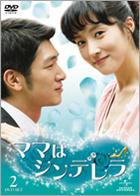 Sky High (DVD) (Boxset 2) (日本版)