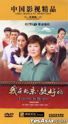 I Am Fine In Beijing (DVD) (End) (China Version)