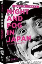 Night and Fog in Japan (1960) (DVD) (Taiwan Version)