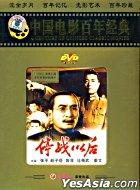 Ting Zhan Yi Hou (DVD) (China Version)