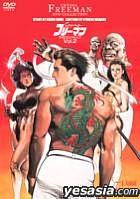 Crying Freeman DVD Collection Vol.2  (Japan Version)