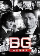 BG: Personal Bodyguard 2020 DVD-BOX (Japan Version)