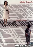 回家的路 (DVD) (タイ版)