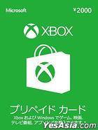 Xbox Prepaid Card 2000 (日本版)