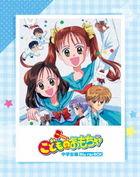 Kodomo no Omocha Chuugakusei Hen BLU-RAY BOX (Japan Version)