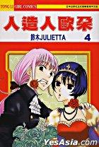 Ren Zao Ren Ou Duo (Vol.4)