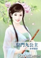 Lian Hong Hong 499 -  Huang Men Jiu Gong Zhu