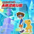 TV Anime Digimon Adventure: OP: Mikakuin Hikou Sen (Japan Version)