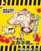 堅係香港人生存手冊