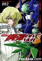 Mobile Suit Gundam Double 0 F (Vol.2)