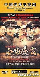 Xiao Zhan Feng Yun (DVD) (End) (China Version)