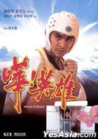 What A Hero! (1992) (DVD) (2021 Reprint) (Hong Kong Version)