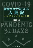 shingata korona uirusu jinsaiki pandemitsuku no sanjiyuuichinichikan pandemitsuku no 31nichikan