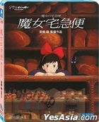 Kiki's Delivery Service (1989) (Blu-ray) (Taiwan Version)