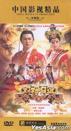 Wheel Of Fortune (DVD) (End) (China Version)