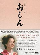 Oshin Complete Edition 3 Shiren Hen [Digital Remaster] (DVD)(Japan Version)