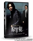 Old Boy (2003) (DVD) (Digitally Remastered) (Taiwan Version)