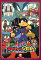 Majime ni Fumajime Kaiketsu Zorori Zekkocho hen Vol.4 (Japan Version)