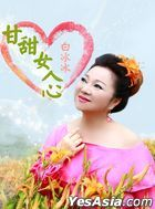 Gan Tian Nu Ren Xin