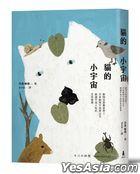 Mao De Xiao Yu Zhou : Dong Wu Zen Mo Kan Shi Jie ? Ri Ben Dong Wu Xing Wei Xue Zhi Fu Jie Du Bu Wei Ren Zhi De Sheng Cun Zhi Hui