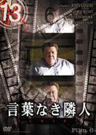 Masters of Horror Family (DVD) (Japan Version)