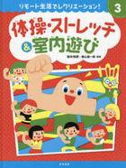 rimo to seikatsu de rekurie shiyon 3 3 taisou sutoretsuchi ando shitsunaiasobi
