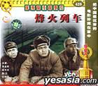 Dian Ying Bao Ku Xi Lie Feng Huo Lie Che (VCD) (China Version)