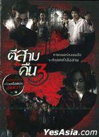 3點終.再勾魂 (2013) (DVD) (泰國版)