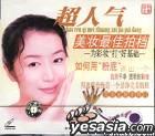 Chao Ren Qi Mei Zhuang Zui Jia Pai Dang Wei Cai Zhuang Da Hao Ji Chu (VCD) (China Version)