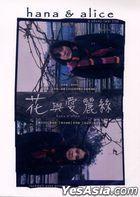 Hana & Alice (2004) (DVD) (Taiwan Version)
