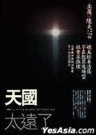 Tian Guo Tai Yuan Le
