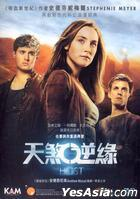The Host (2013) (DVD) (Hong Kong Version)