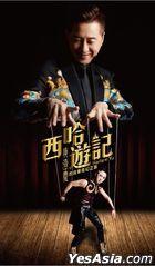 Xi Ha You Ji