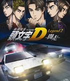 New Initial D the Movie - Legend 2: Racer  (Blu-ray) (Normal Edition)(Japan Version)