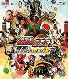 Theatrical Edition: Kamen Rider OOO Wonderful - The Shogun and the 21 Core Medals Collector's Pack (Blu-ray) (Japan Version)