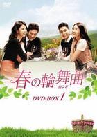 春の輪舞曲<ロンド> DVD−BOX1