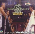 Basketball Tribe (VCD) (Part 1) (To Be Continued) (Hong Kong Version)