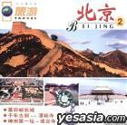 Zhong Hua Jing Pin You Bei Jing 2 (VCD) (China Version)