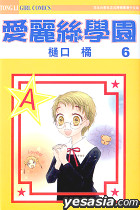 Alice College (Vol.6)