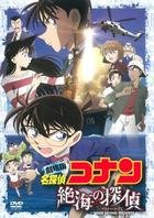 Movie Detective Conan Private Eye in the Distant Sea Standard Edition (DVD)(Normal Edition)(Japan Version)