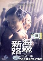 You Mean the World to Me (2017) (DVD) (Malaysia Version)