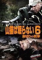 SNIPER: GHOST SHOOTER (Japan Version)