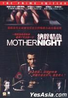 Mother Night (1996) (DVD) (Hong Kong Version)