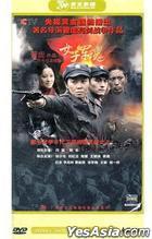 Nu Zi Jun Hun (H-DVD) (End) (China Version)