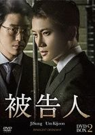 Defendant (DVD) (Box 2) (Japan Version)