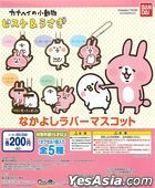 Japan Mini:  Kanahei Nakayoshi Rubber Mascot (1 Randomly Out of 5)