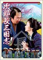 Jirocho Sangokushi (2008) (DVD) (Japan Version)
