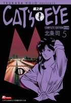 CAT'S EYE (Complete Edition)(Vol.5)