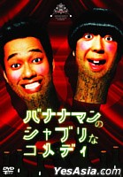 Bananaman no Shaburi na Commedy (日本版)