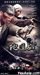 Di Dao Zhan (DVD) (End) (China Version)